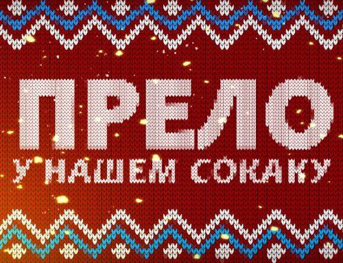 """Promocija opštine Mali Zvornik u emisiji """"Prelo u našem sokaku"""" na HAPPY televiziji"""